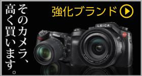 カメラ買取