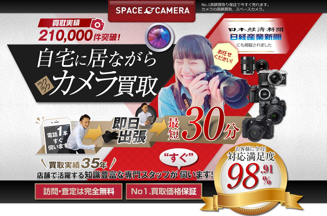 カメラ買取専門店スペースカメラ