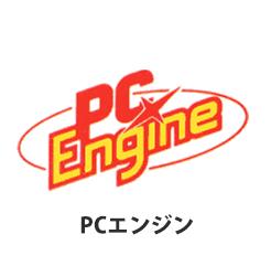PCエンジン