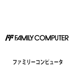 ファミリーコンピュータ