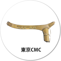 東京CMC