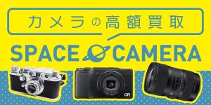 カメラ買取スペースカメラ