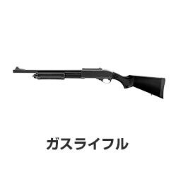ガスライフル