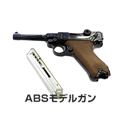 ABSモデルガン