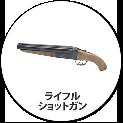 ライフル・ショットガン